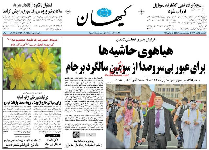 کیهان: هیاهوی حاشیهها برای عبور بیسروصدا از سومین سالگرد برجام