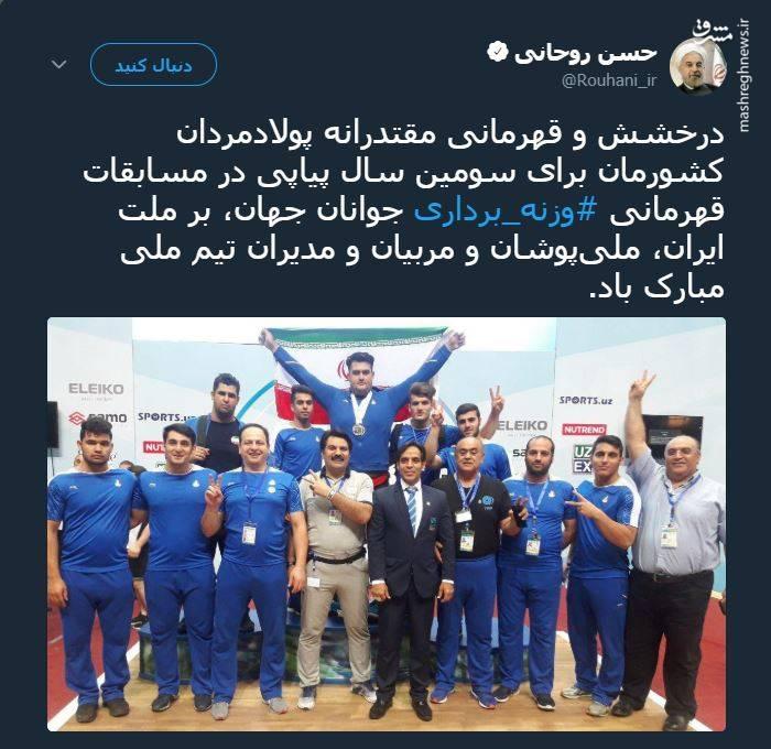تبریک توییتری روحانی برای قهرمانی وزنه برداری جوانان جهان