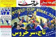 عکس/ تیتر روزنامههای ورزشی دوشنبه ۲۵ تیر