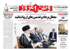 صفحه نخست روزنامههای دوشنبه ۲۵ تیر