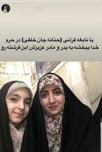 گوینده خبر در کنار نابغه قرآنی +عکس