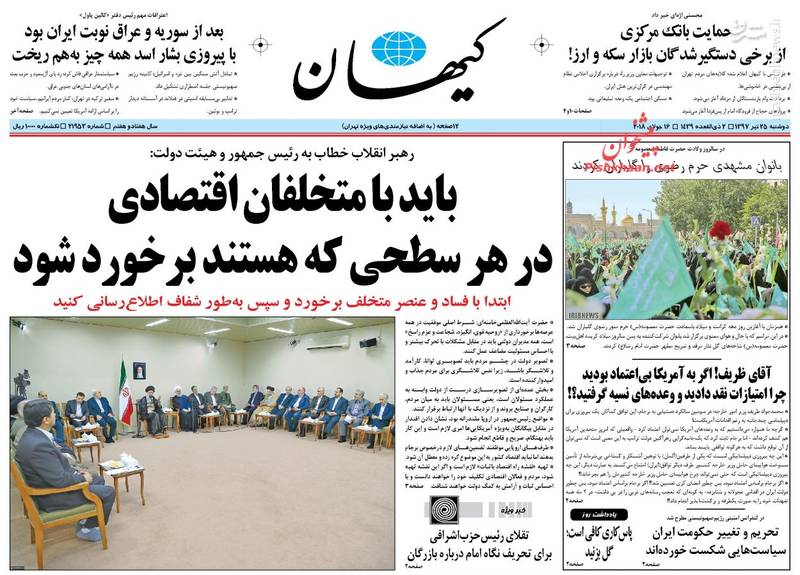 کیهان: باید با متخلفان اقتصادی در هر سطحی که هستند برخورد شود