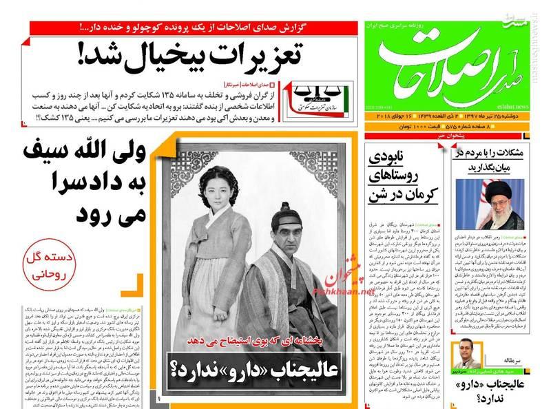 صدای اصلاحات: ولیالله سیف به دادسرا میرود
