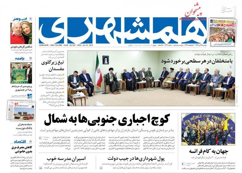 همشهری: کوچ اجباری جنوبیها به شمال