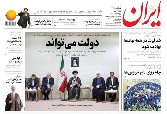 ایران: دولت میتواند