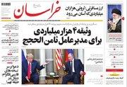 عکس/صفحه نخست روزنامههای سهشنبه ۲۶ تیر