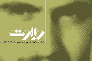 شهید مسعود آخوندی - کراپشده