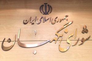 عارف و روحانی گزینه «نهادهای نظامی» بودند/ «برجامیان» خواستار هوشمندی شورای نگهبان شدند!