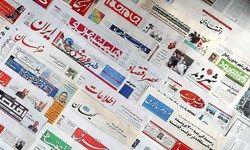 روزنامه نمایه