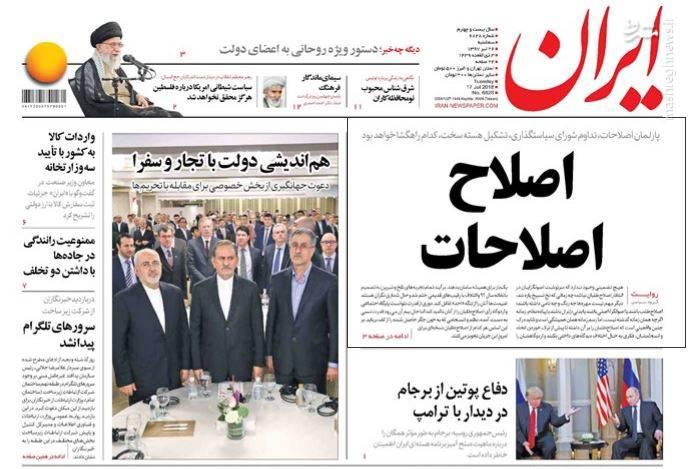 ایران: اصلاح اصلاحات
