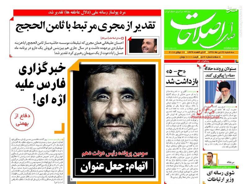 صدای اصلاحات: خبرگزاری فارس علیه اژهای