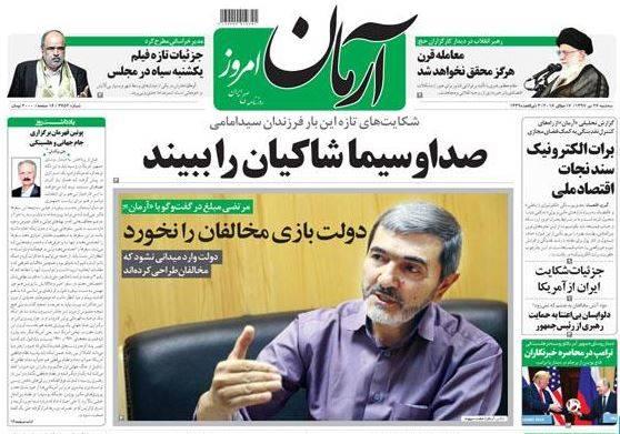 2295701 - بیقراری اصلاحات برای تحریم حاج قاسم سلیمانی