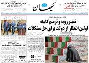 عکس/صفحه نخست روزنامههای چهارشنبه ۲۷ تیر