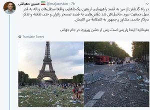 این زبالهدانی، پاریس است! +عکس