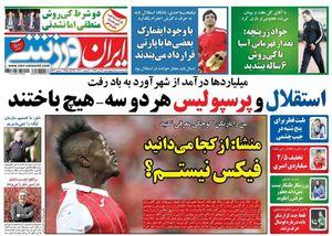 عکس/ روزنامههای ورزشی چهارشنبه ۲۷ تیر