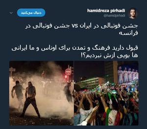 تفاوت جشن فوتبالی در ایران و فرانسه +عکس