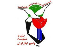 واکنش رییس بنیاد شهید به اعتراض جانبازان