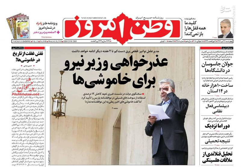 وطن امروز: عذرخواهی وزیر نیرو برای خاموشیها