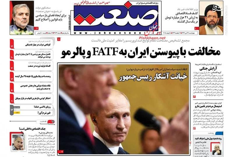 جهان صنعت: مخالفت با پیوستن ایران به FAFT  و پالرمو
