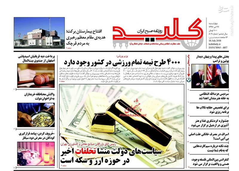 کلید: سیاستهای دولت منشا تخلفات اخیر در حوزه ارز و سکه است