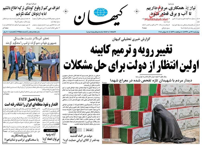 اخبار ویژه روزنامهها برق عربستان جایگزین برق ایران در عراق/ گام جدی 3 قوه برای رصد بدهکاران به حساب ذخیره ارزی/ دولت چهقدر از کالای ایرانی حمایت کرد؟