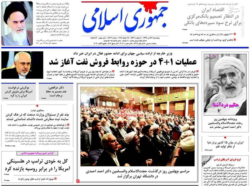 جمهوری اسلامی: عملیات 4+1 در حوزه روابط فروش نفت آغاز شد