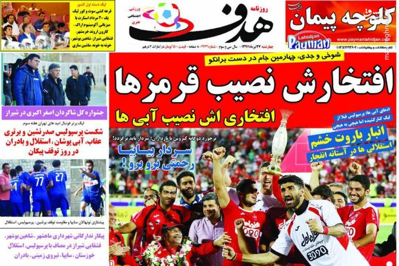 عکس/ روزنامههای ورزشی چهارشنبه 27 تیر
