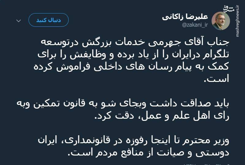 توییت زاکانی درباره عملکرد وزیر جوان