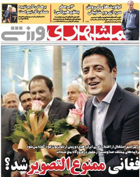 روزنامه ورزشی 27 تیر