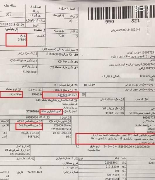 اولین پرونده خروج ارز دولتی با بیش اظهاری واردات +اسناد