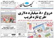 عکس/صفحه نخست روزنامههای پنجشنبه ۲۸ تیر