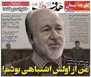 عکس/ روزنامه های ورزشی پنجشنبه ۲۸ تیر