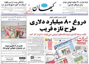 صفحه نخست روزنامههای پنجشنبه ۲۸ تیر