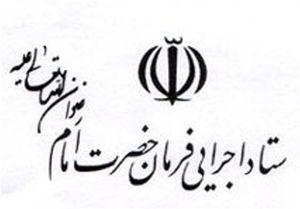 وضعیت پرداخت مالیات ستاد اجرایی فرمان امام