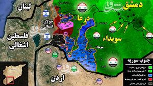 آخرین تحولات میدانی استان درعا/ چراغ سبز گروههای تروریستی در استان قنیطره برای تسلیم کامل + نقشه میدانی