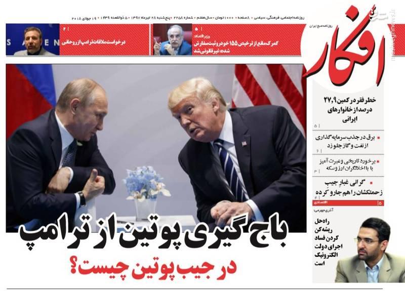 افکار: باجگیری پوتین از ترامپ