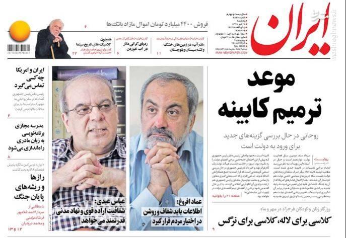 ایران: موعد ترمیم کابینه