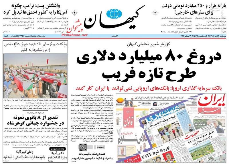 کیهان: دروغ ۸۰ میلیارد دلاری