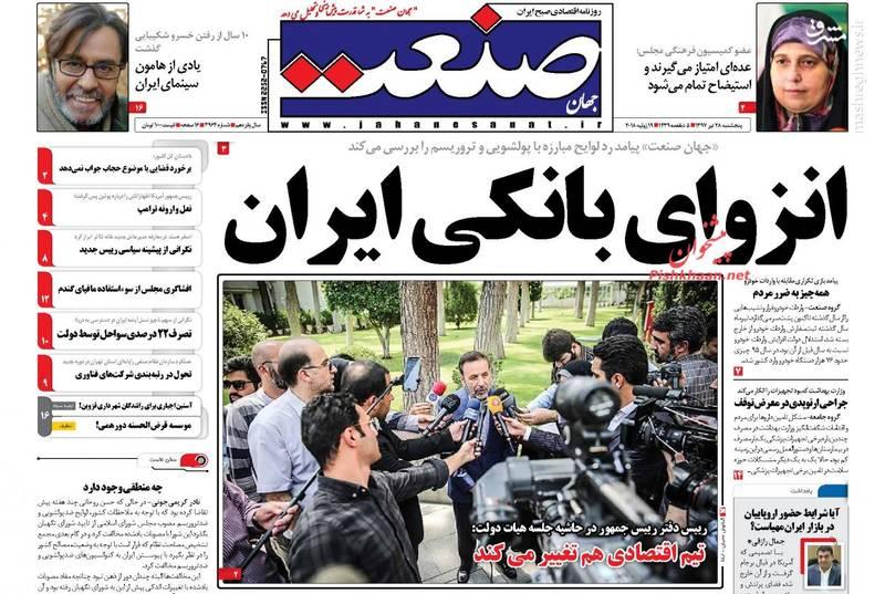 جهان صنعت: انزوای بانکی ایران