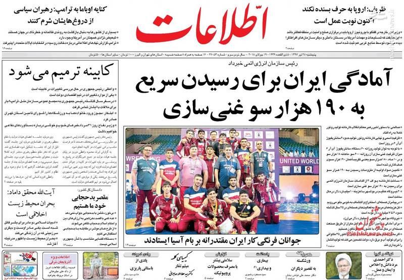 اطلاعات: آمادگی ایران برای رسیدن سریع به ۱۹۰ هزار سو غنی سازی