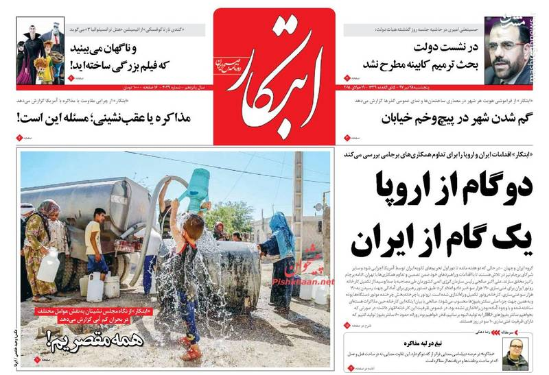 ابتکار: دوگام از اروپا یک گام از ایران