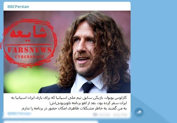 شایعاتی که در طول جام جهانی دستبهدست شدند+ عکس