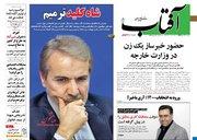 عکس/صفحه نخست روزنامههای شنبه ۳۰ تیر