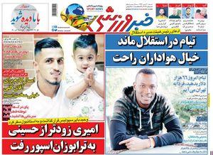 عکس/ روزنامههای ورزشی شنبه ۳۰ تیر