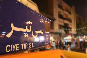 فیلم/ با توریستی ترین خیابان ایران آشنا شوید
