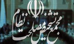 """مجمع تشخیص مصلحت نظام ادعای یک رسانه درباره """"سپنتا نیکنام"""" را تکذیب کرد"""
