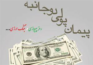 اولین پیمان پولی دوجانبه ایران با کدام کشور امضا شد؟