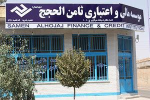 اطلاعیه بانک مرکزی درخصوص تخلفات ثامن الحجج