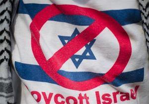 ۳۹ گروه یهودی رژیم صهیونیستی را تحریم کردند