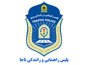 پلیس راهنمایی و رانندگی ناجا نمایه